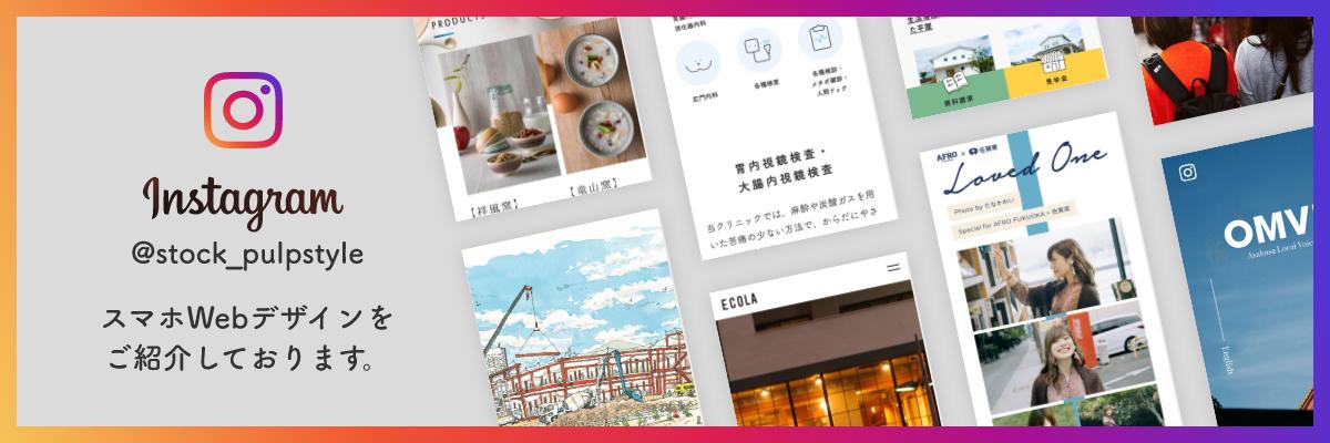 Stock - Webデザインギャラリーサイトのバナー